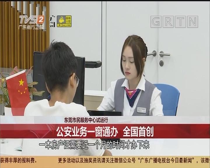 东莞市民服务中心试运行 公安业务一窗通办 全国首创