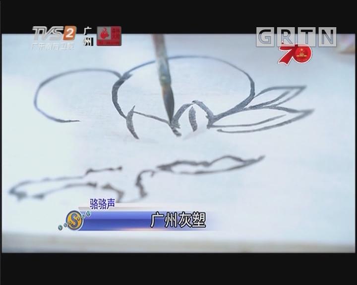 骆骆声:广州灰塑