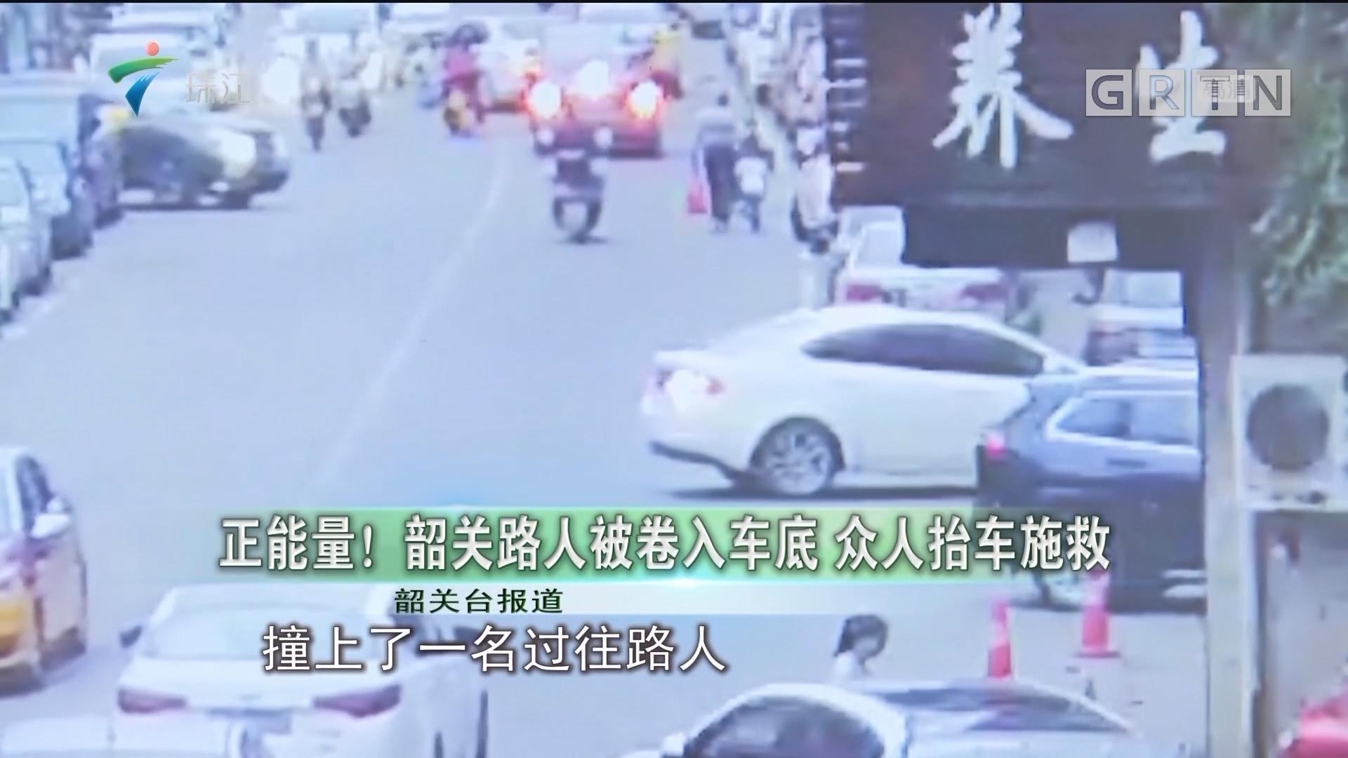 正能量! 韶關路人被卷入車底 眾人抬車施救