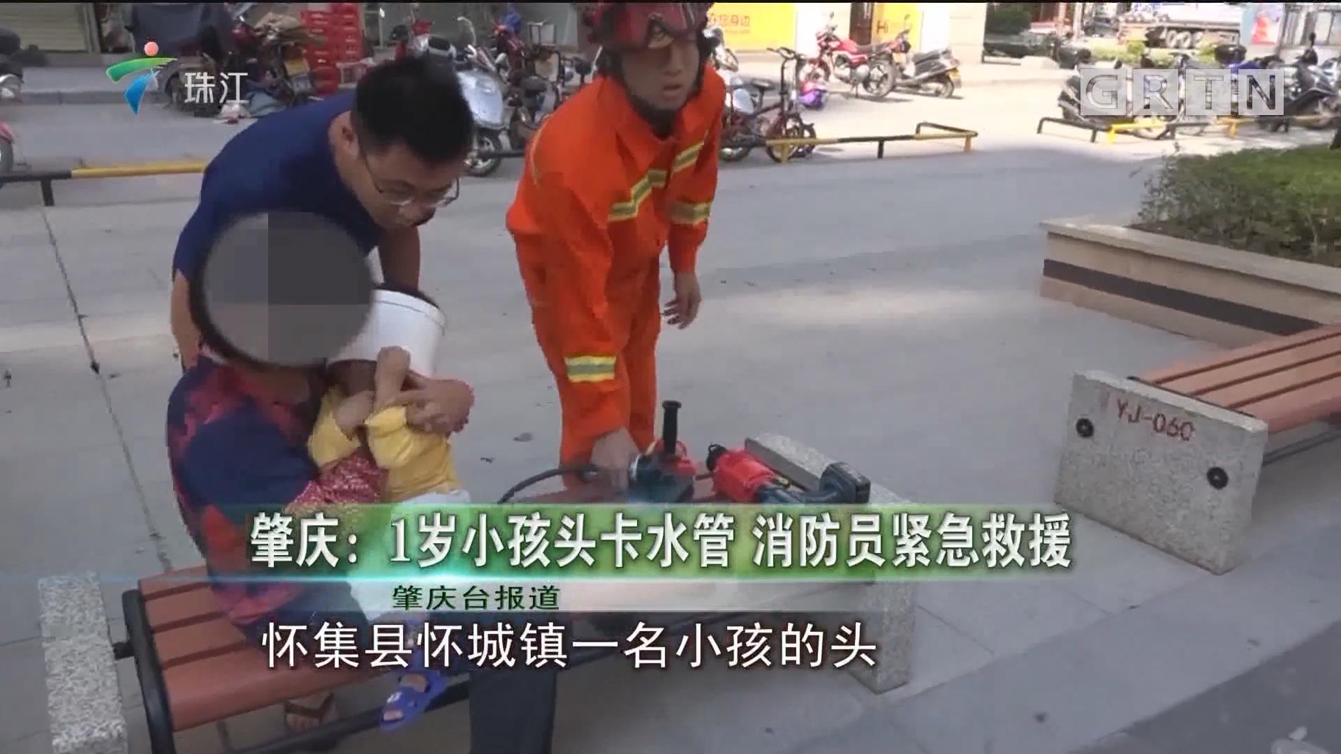 肇庆:1岁小孩头卡水管 消防员紧急救援