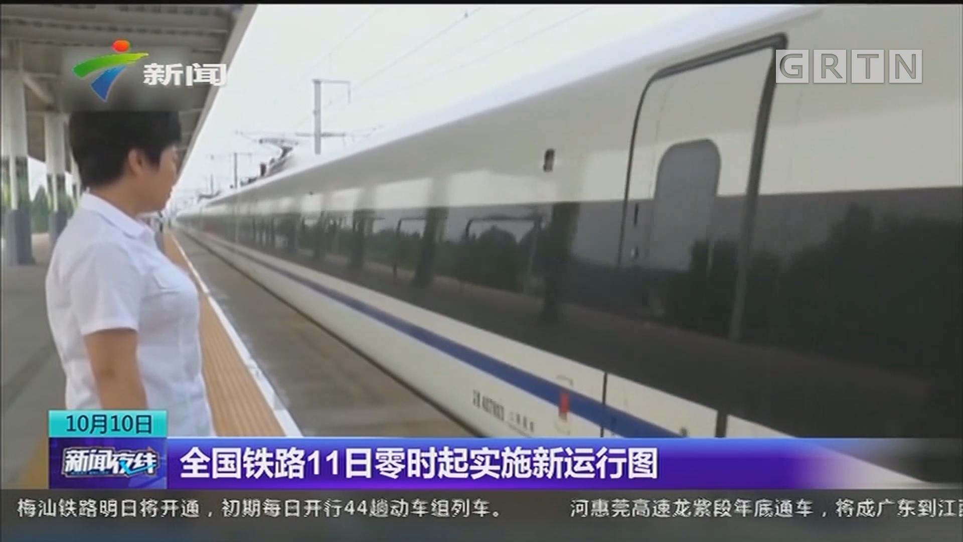 全国铁路11日零时起实施新运行图