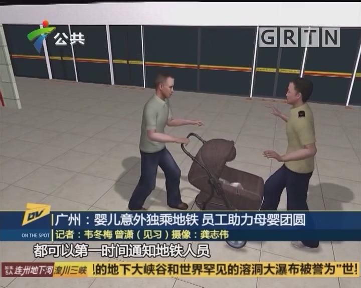(DV现场)广州:婴儿意外独乘地铁 员工助力母婴团圆