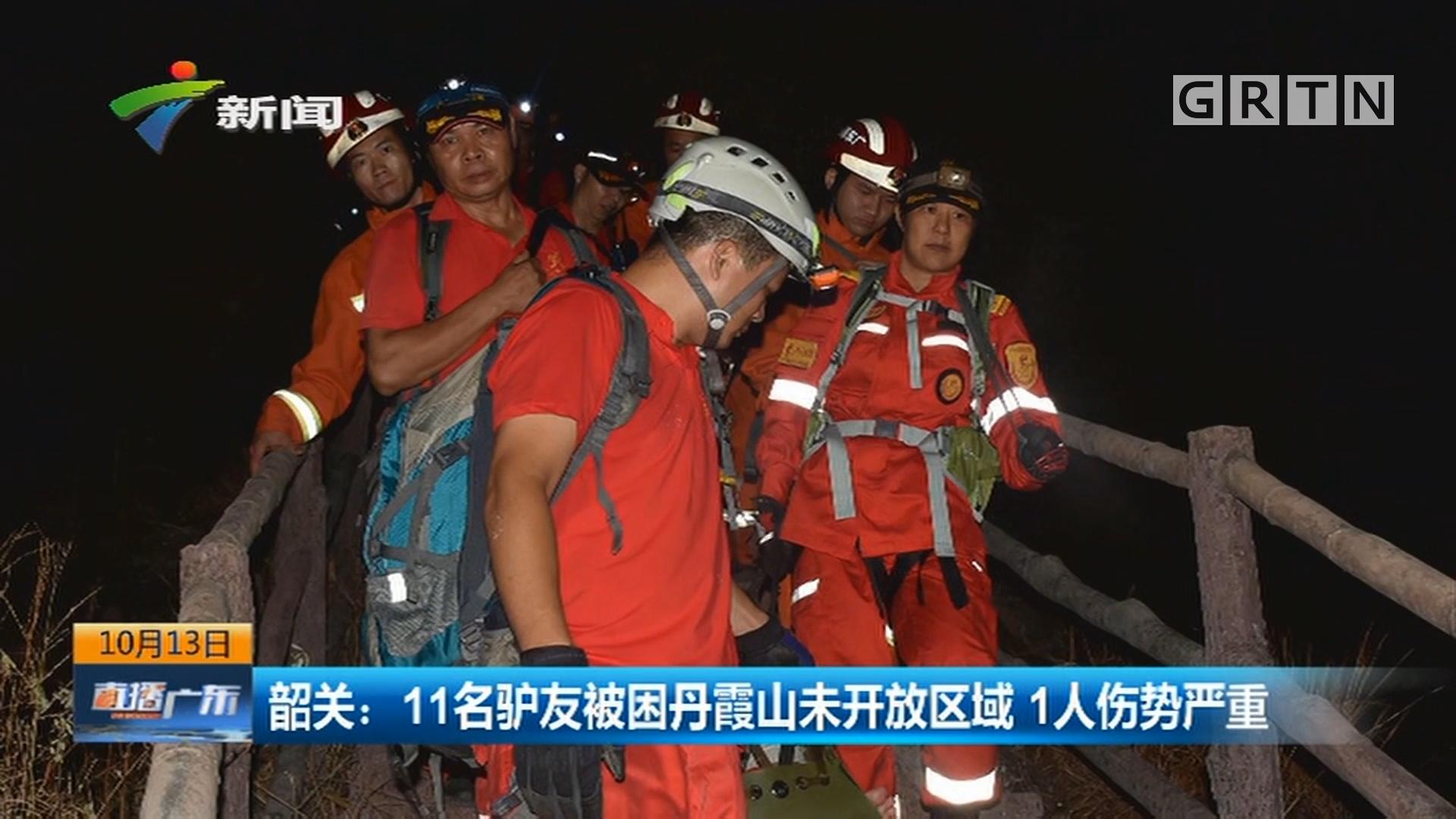 韶关:11名驴友被困丹霞山未开放区域 1人伤势严重