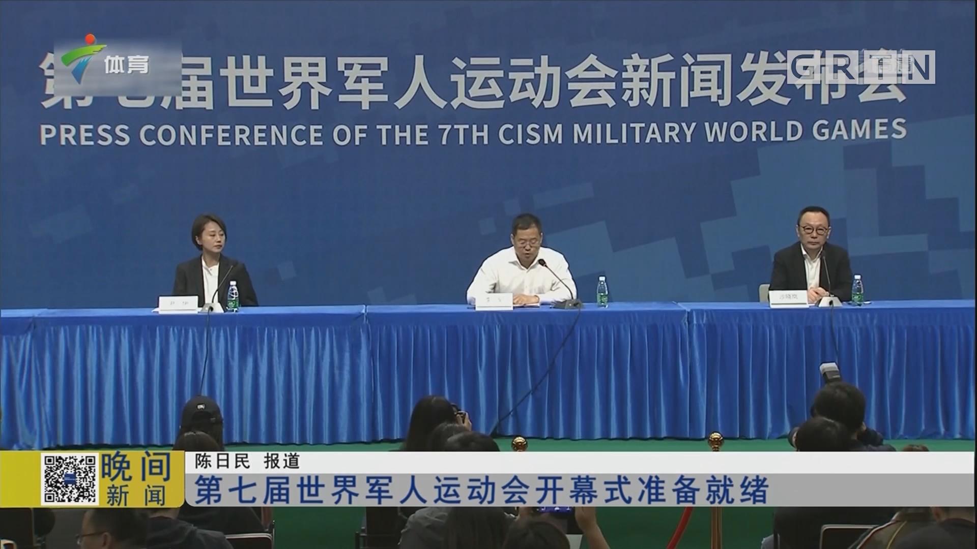 第七届世界军人运动会开幕式准备就绪