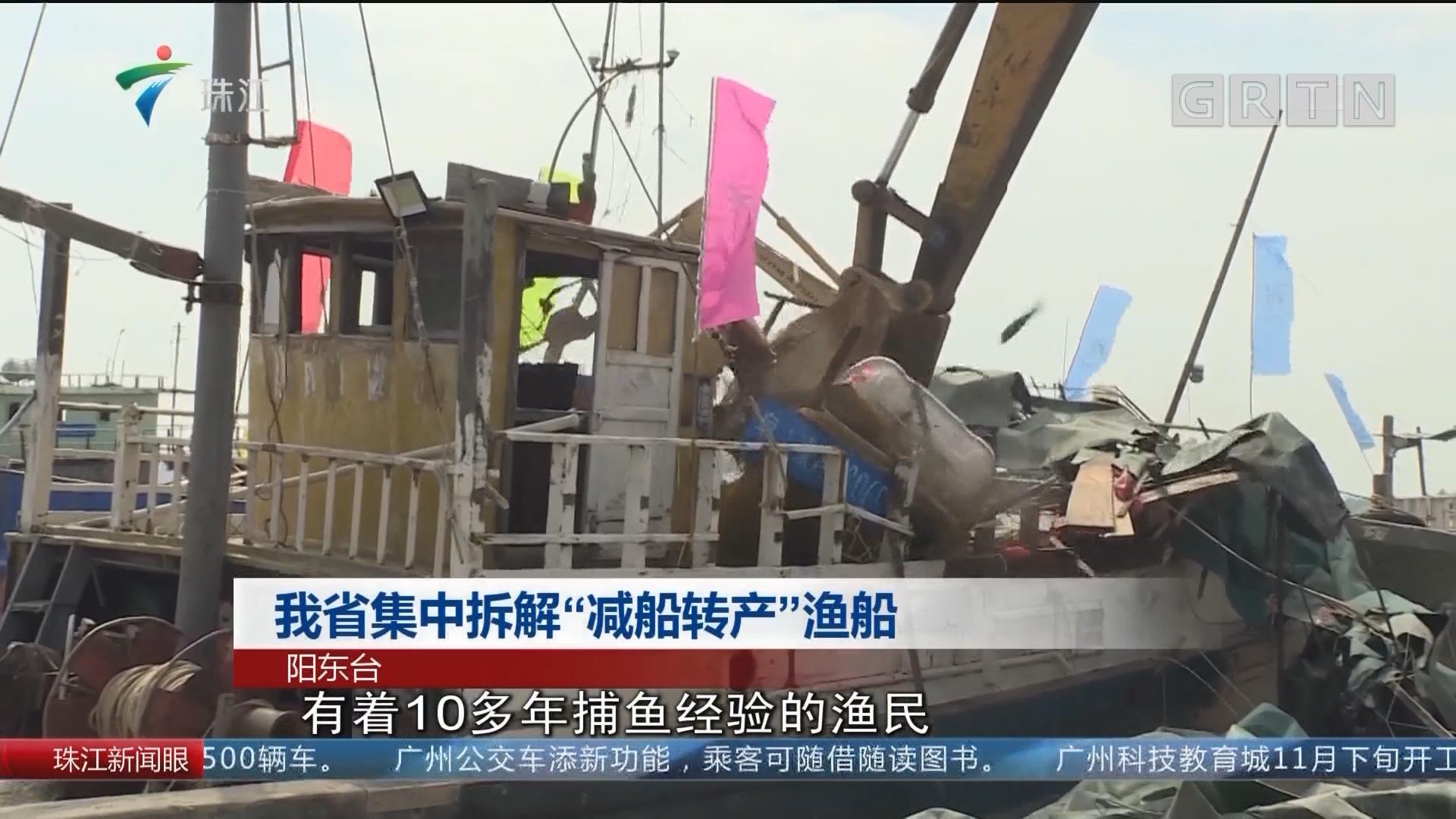 """我省集中拆解""""减船转产""""渔船"""
