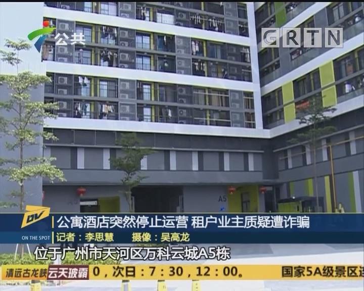 (DV现场)公寓酒店突然停止运营 租户业主质疑遭诈骗