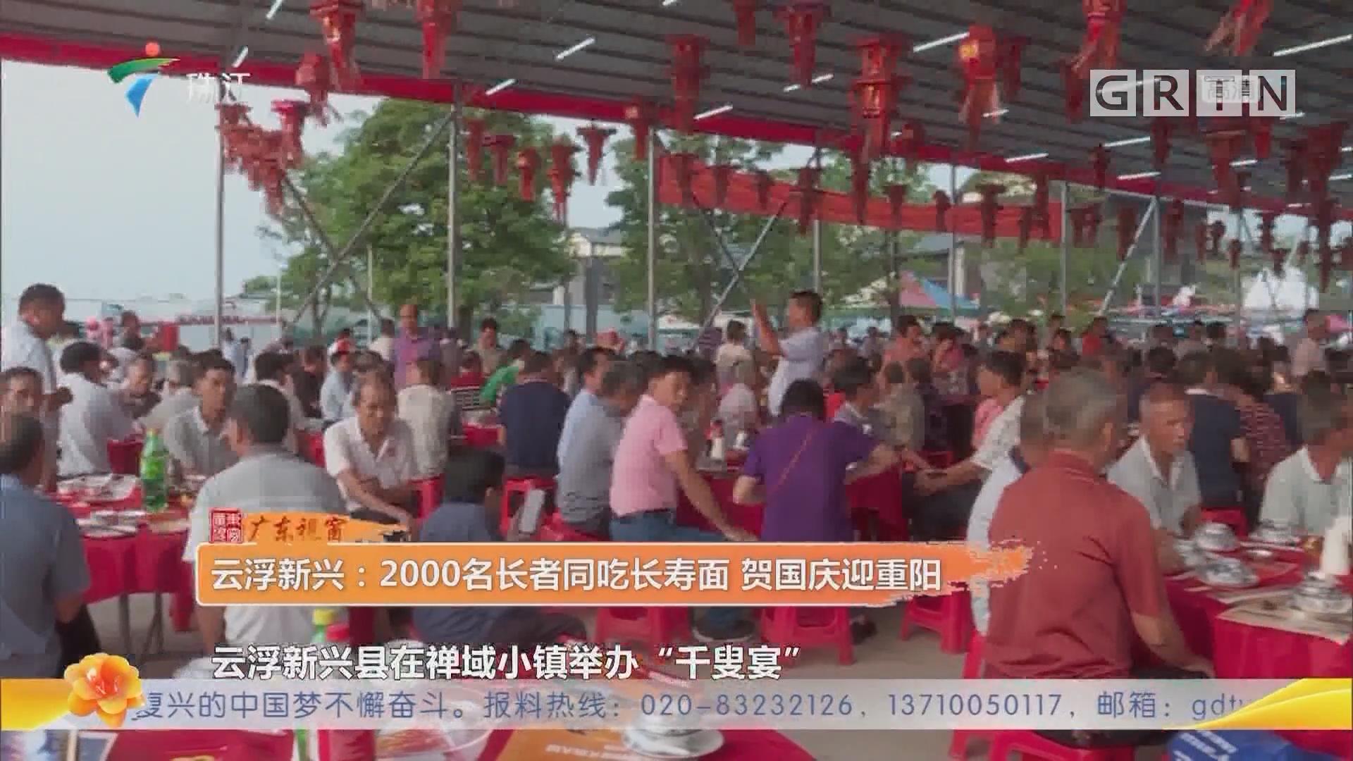 云浮新兴:2000名长者同吃长寿面 贺国庆迎重阳