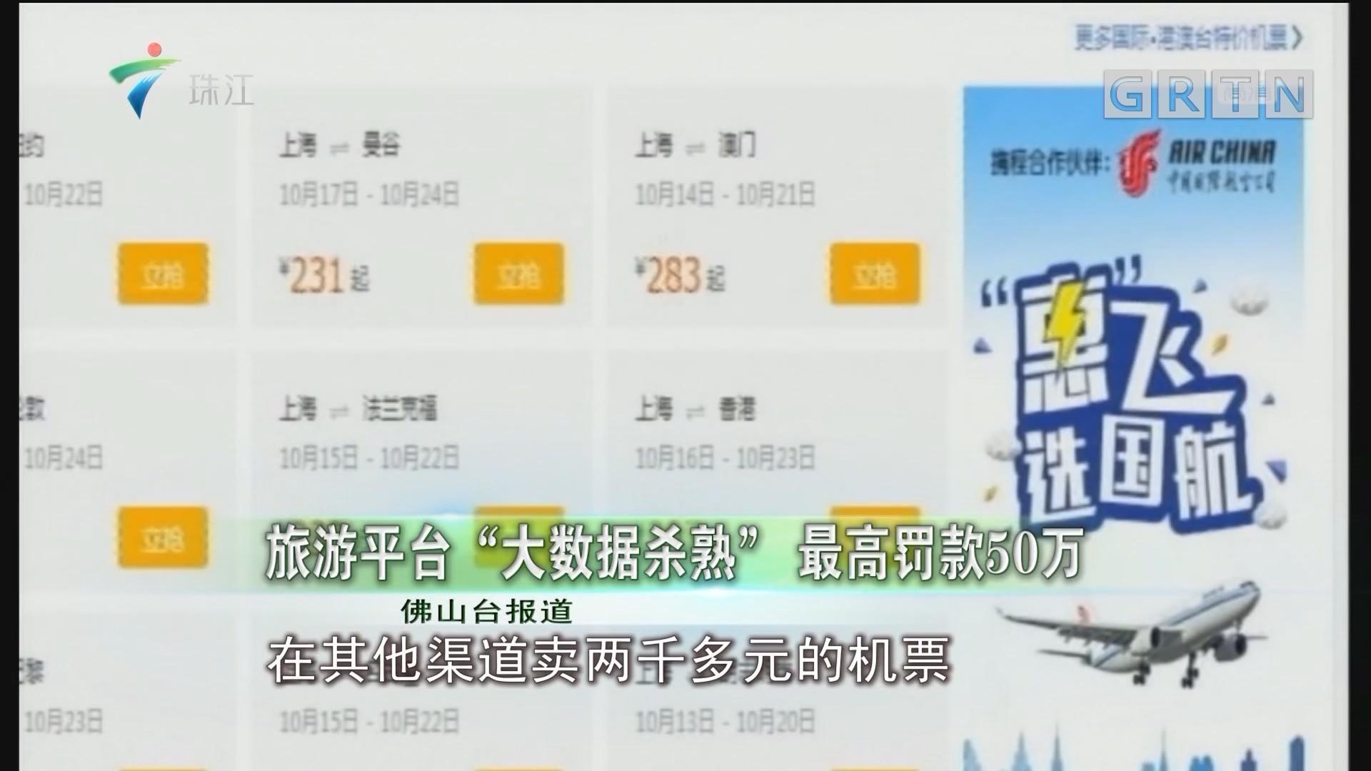 """旅游平台""""大数据杀熟"""" 最高罚款50万"""