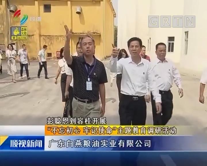 """彭聪恩到容桂开展""""不忘初心 牢记使命""""主题教育调研活动"""