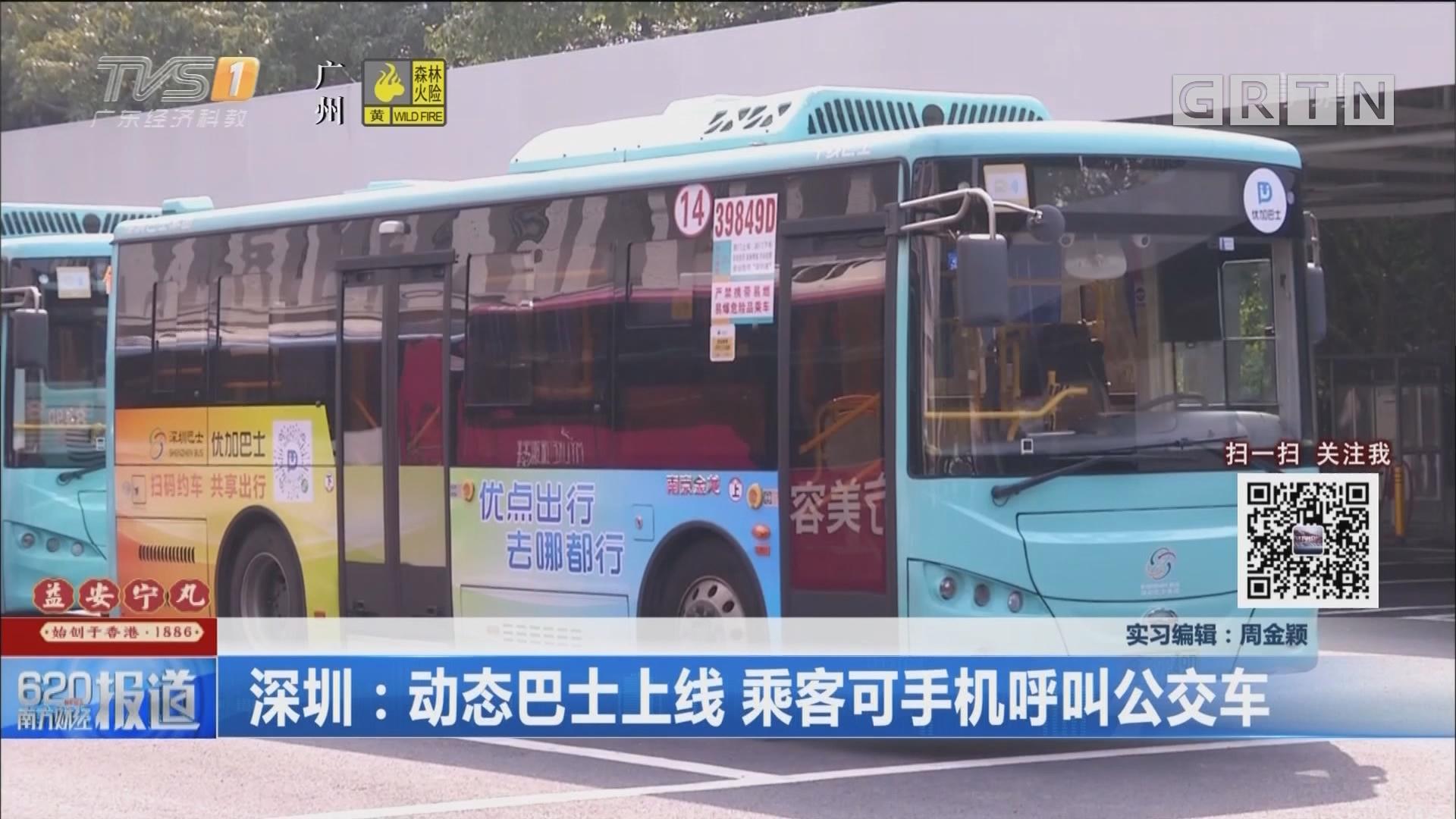 深圳:动态巴士上线 乘客可手机呼叫公交车