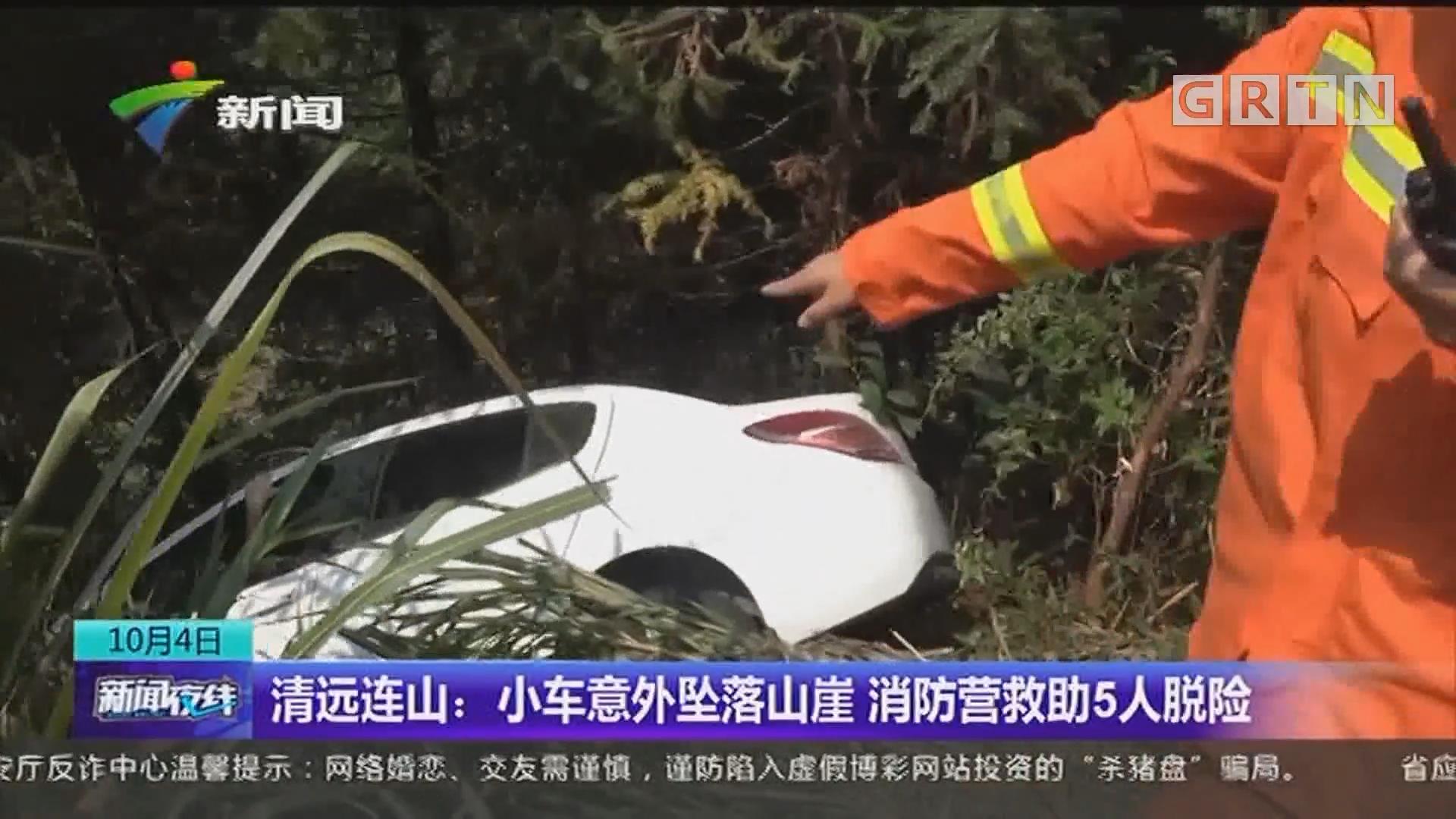清远连山:小车意外坠落山崖 消防营救助5人脱险