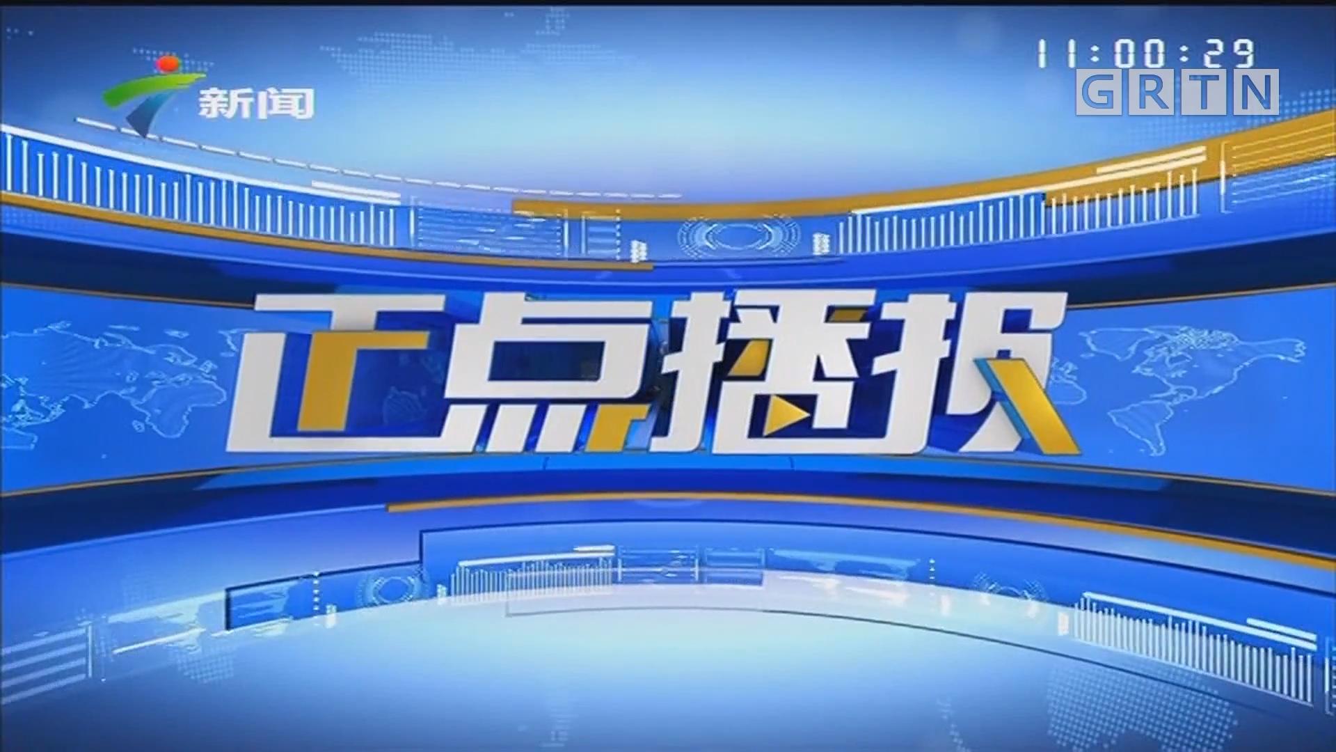 [HD][2019-10-04]正点播报:国庆假期出行提示·公路:全国公路网昨天运行总体平稳有序