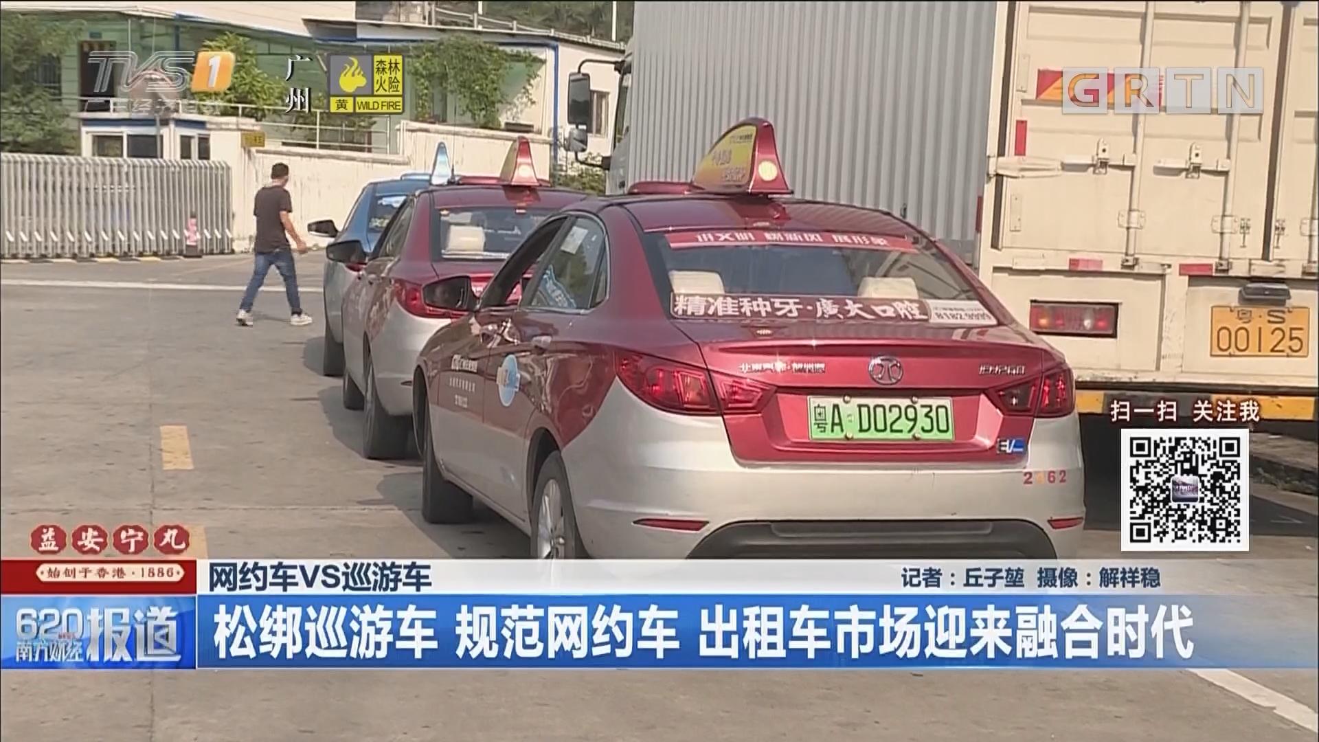网约车VS巡游车:松绑巡游车 规范网约车 出租车市场迎来融合时代