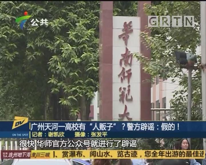 """(DV现场)广州天河一高校有""""人贩子""""?警方辟谣:假的!"""