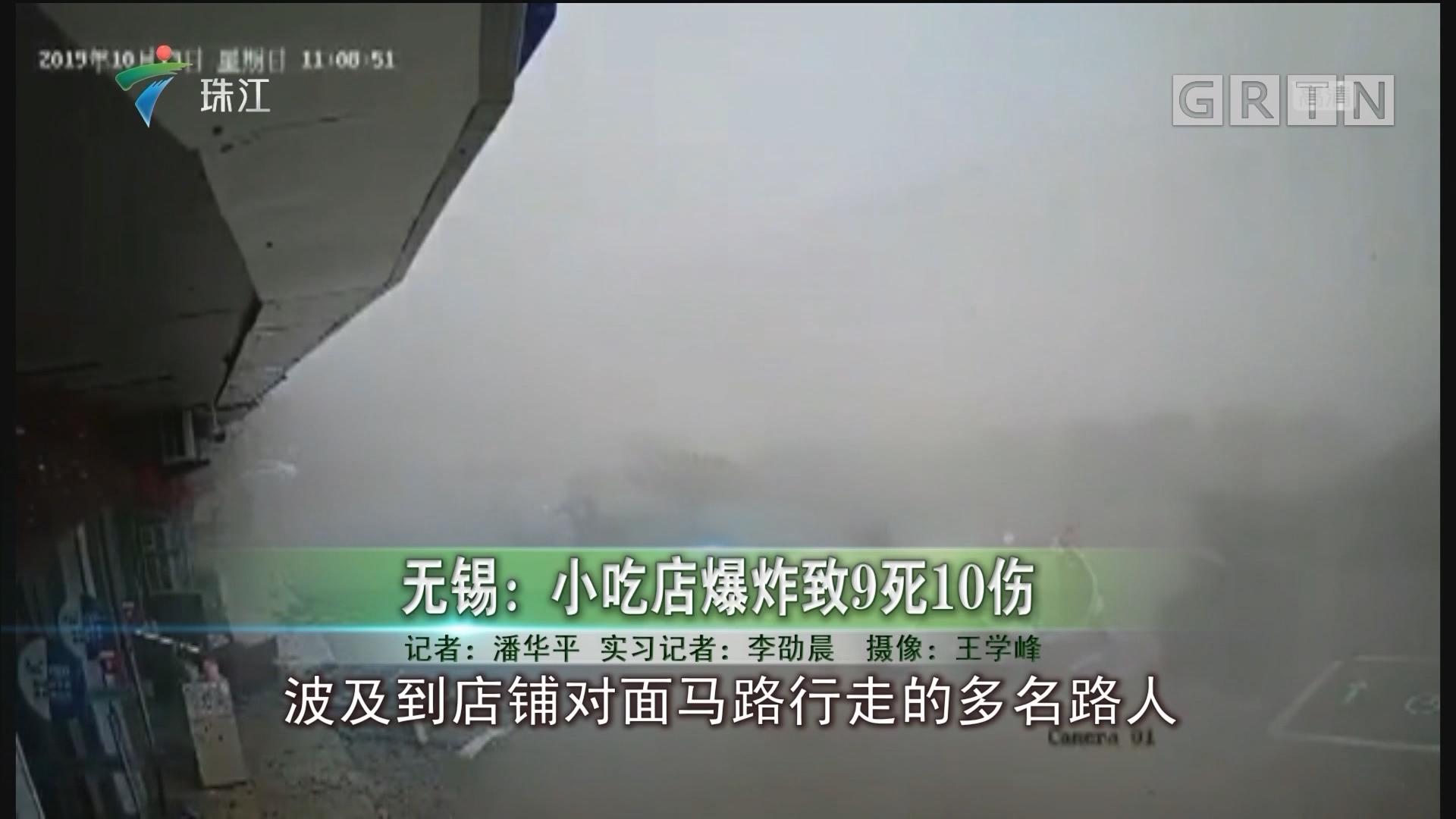 無錫:小吃店爆炸致9死10傷