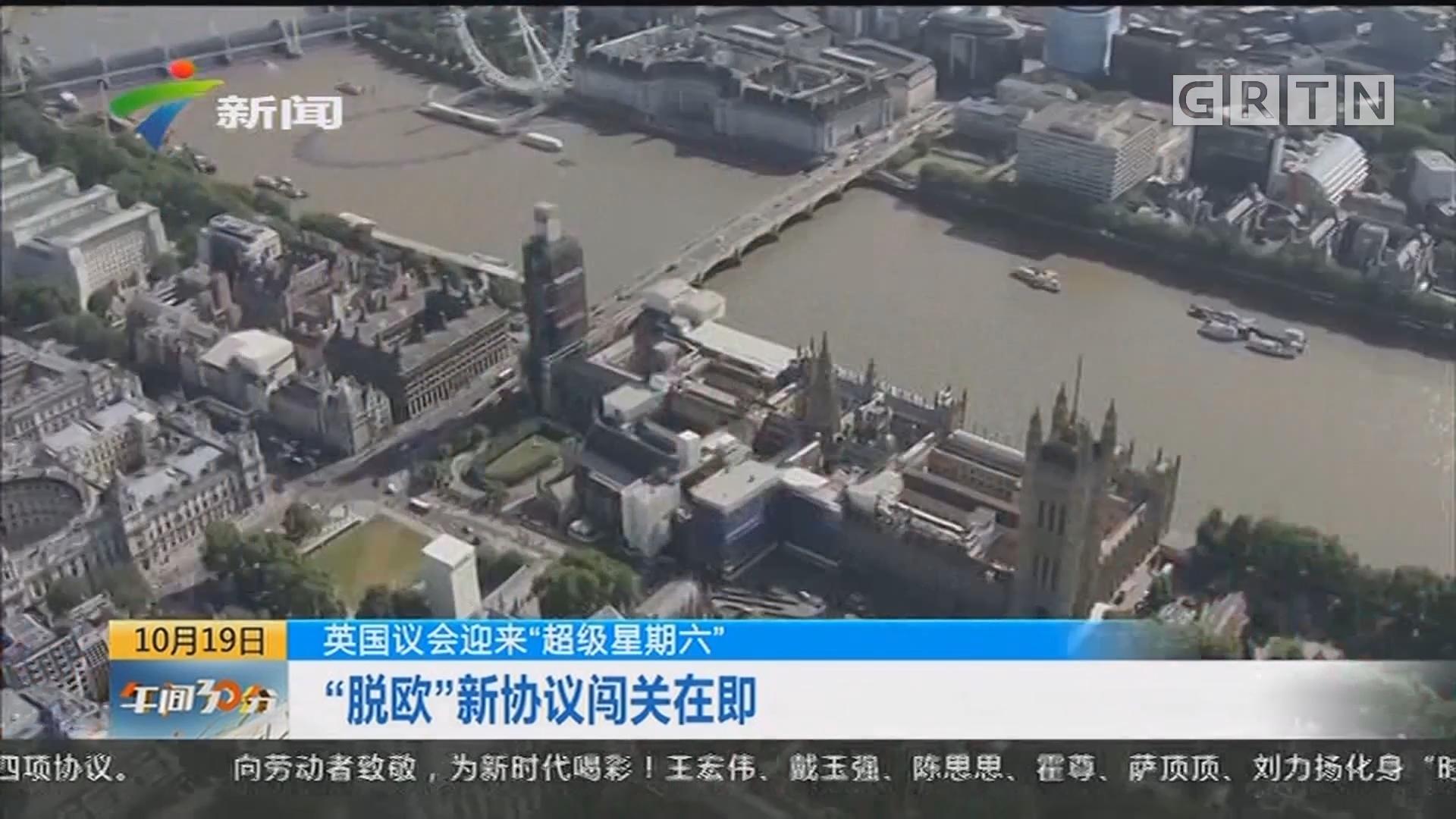 """英国议会迎来""""超级星期六"""":""""脱欧""""新协议闯关在即"""