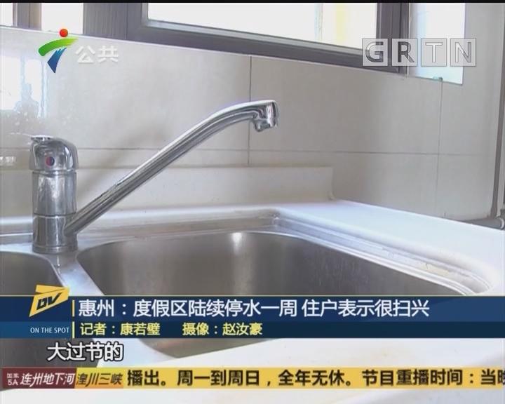 (DV现场)惠州:度假区陆续停水一周 住户表示很扫兴