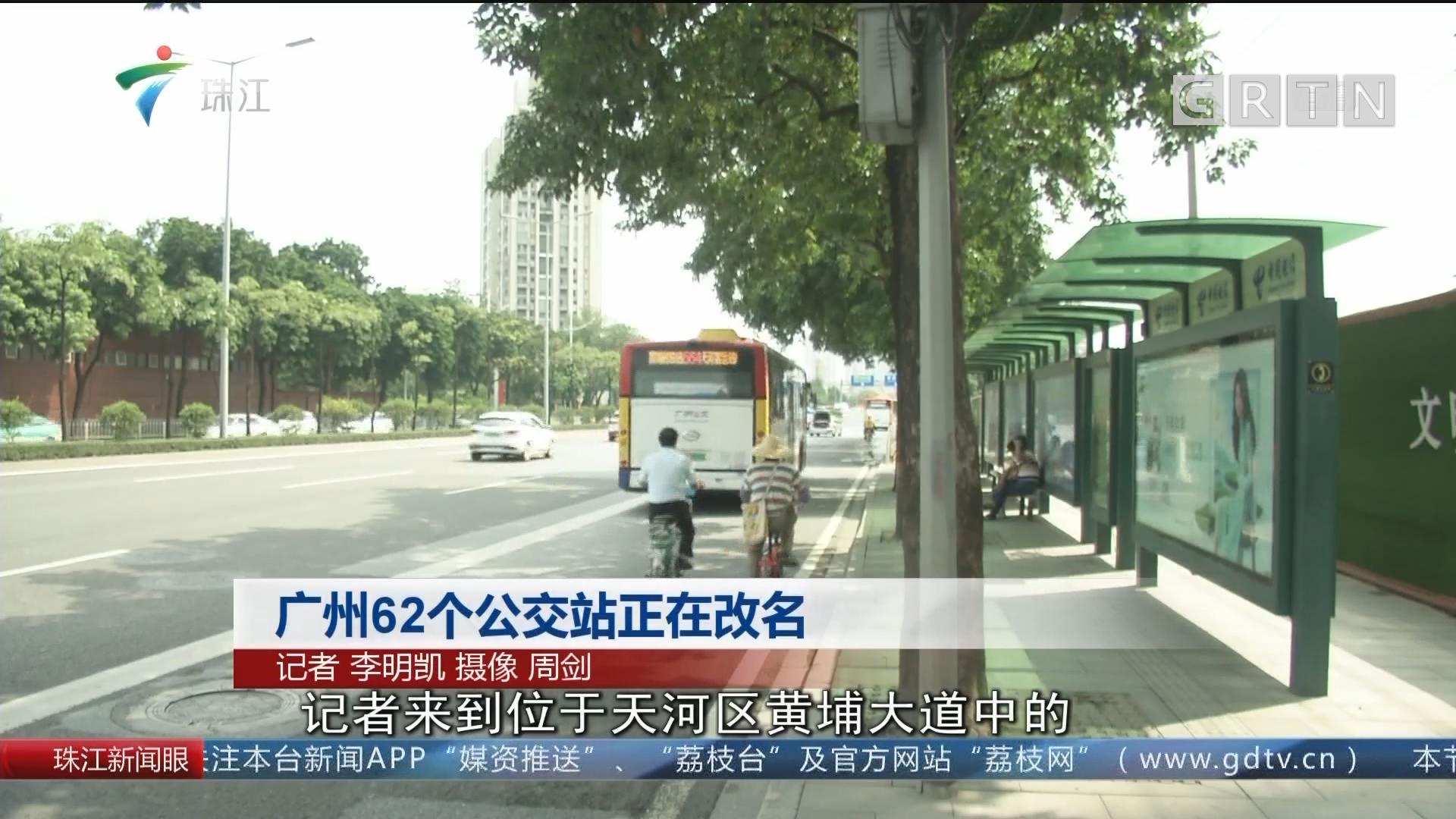 广州62个公交站正在改名