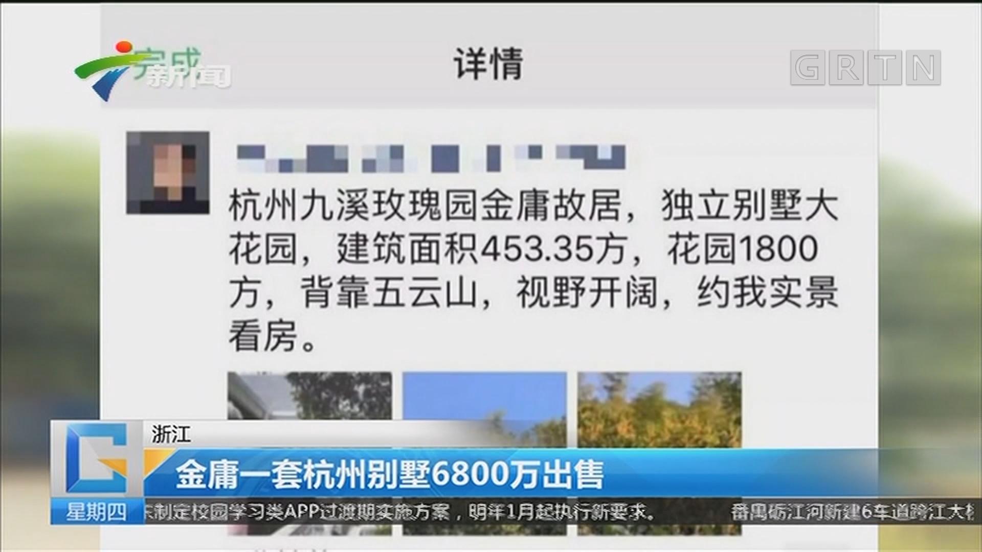 浙江:金庸一套杭州别墅6800万出售