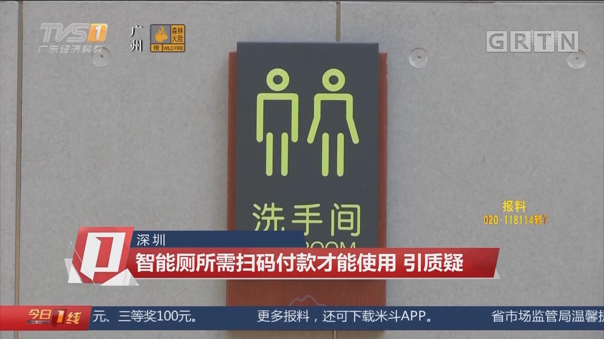 深圳:智能厕所需扫码付款才能使用 引质疑