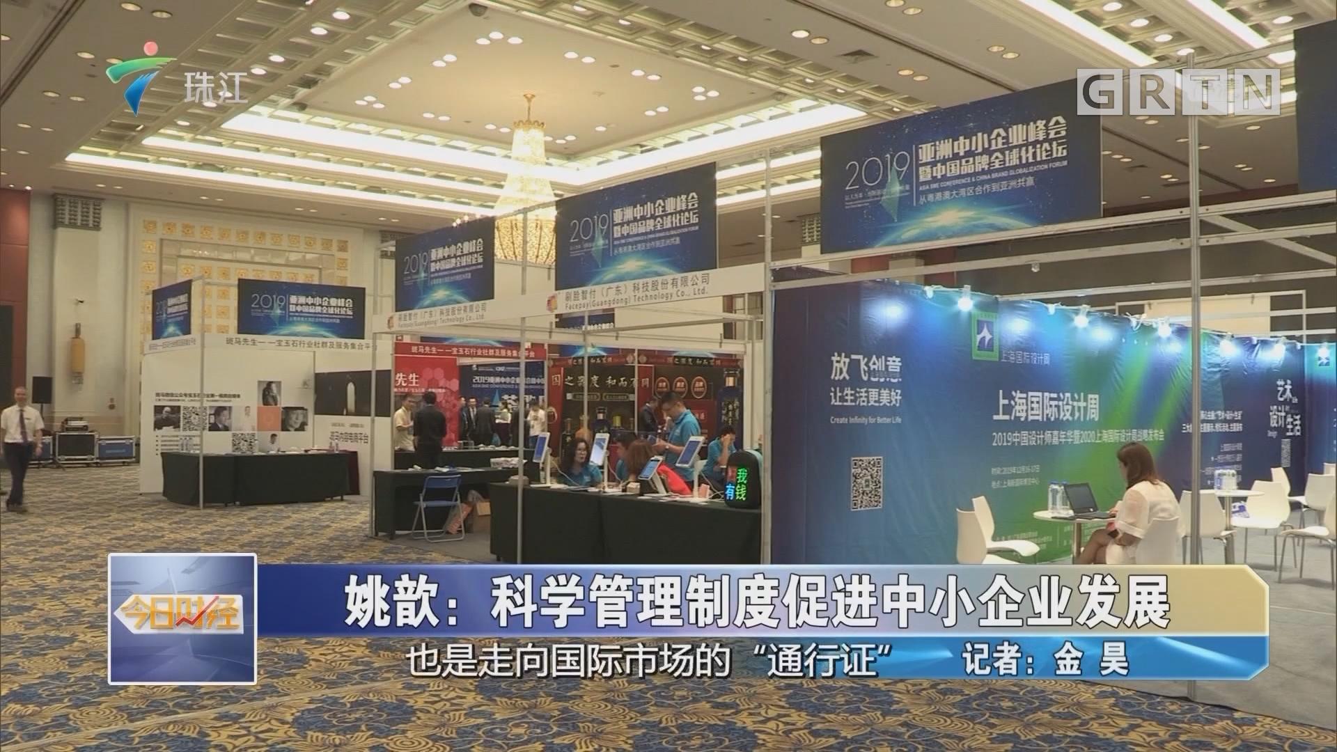 姚歆:科学管理制度促进中小企业发展