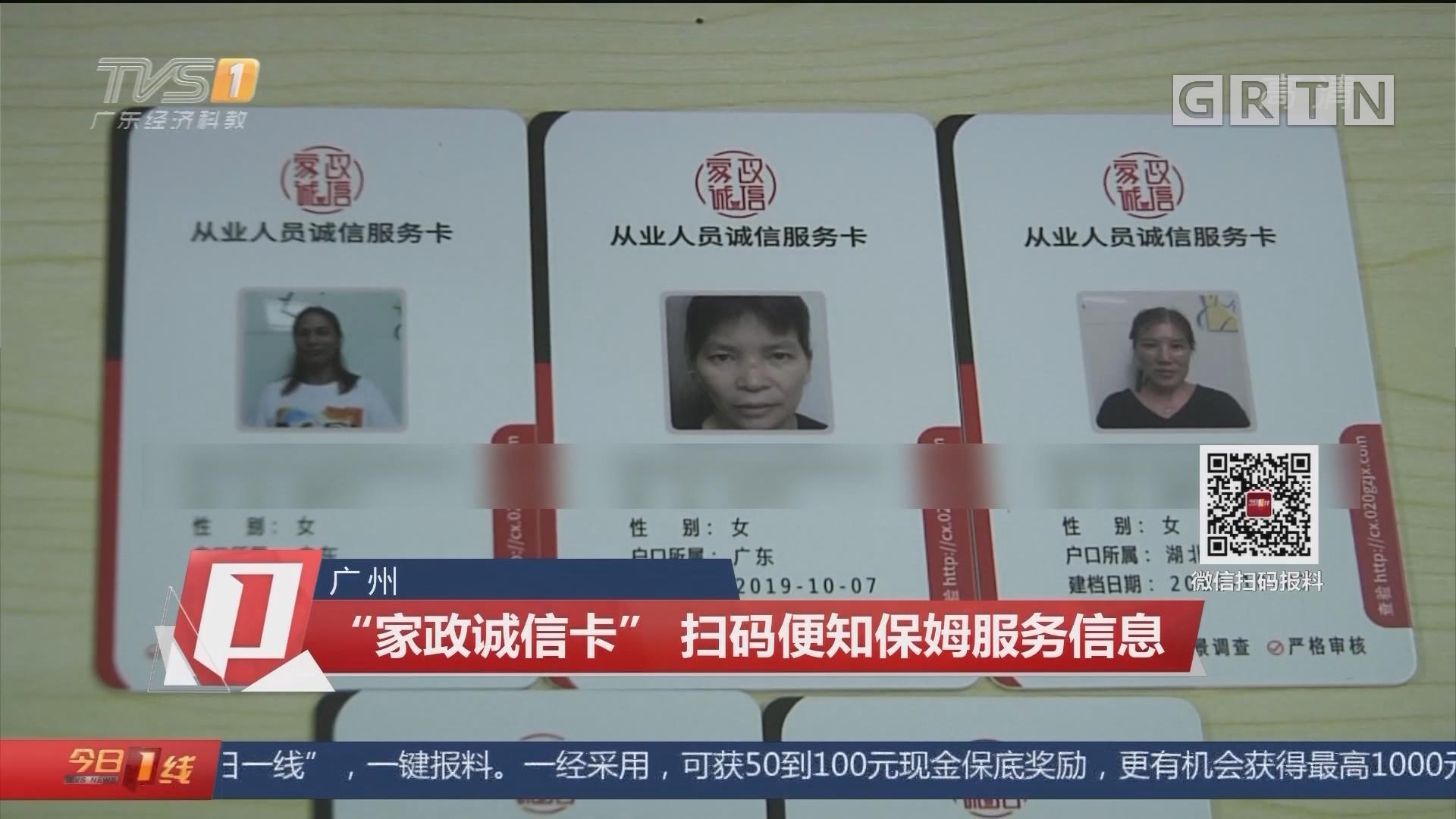 """广州:""""家政诚信卡"""" 扫码便知保姆服务信息"""