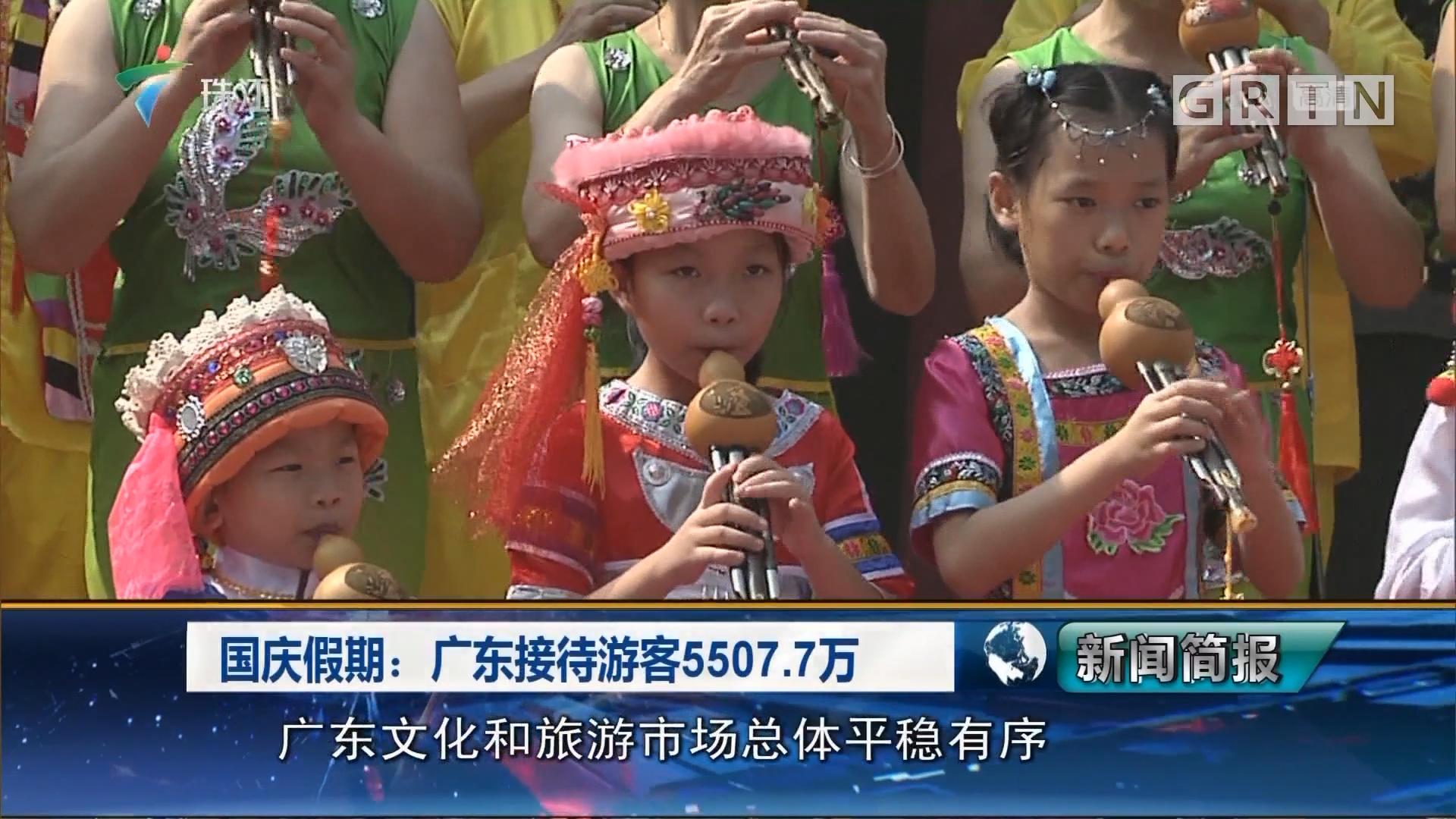 国庆假期:广东接待游客5507.7万