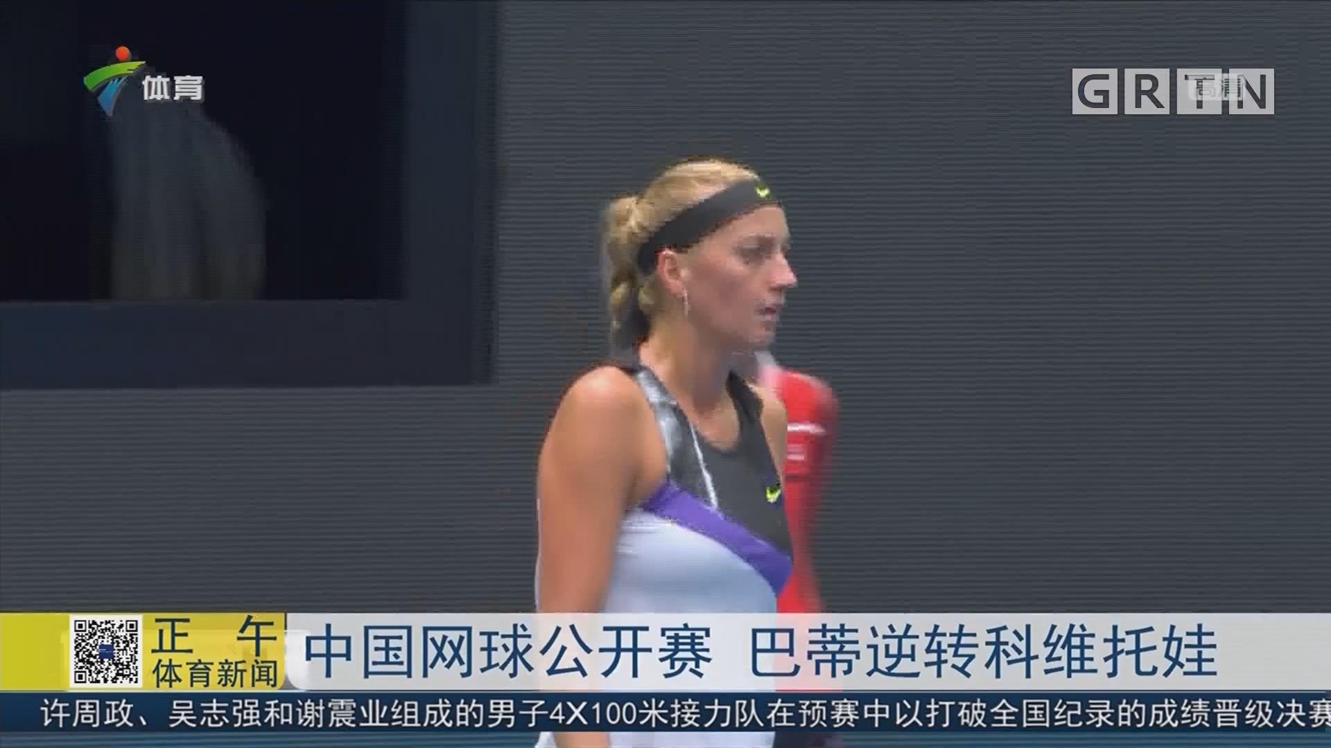 中国网球公开赛 巴蒂逆转科维托娃