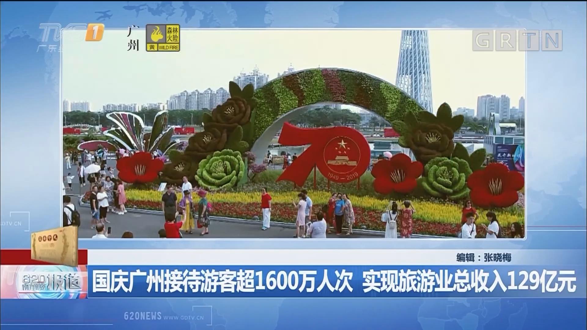 国庆广州接待游客超1600万人次 实现旅游业总收入129亿元