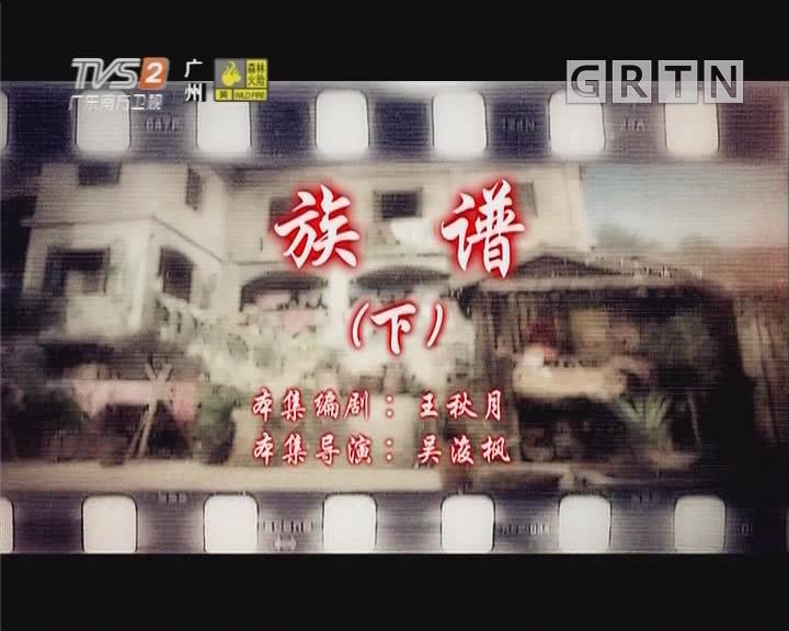 [2019-10-10]七十二家房客:族谱(下)