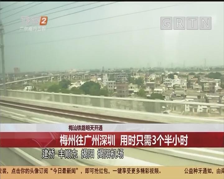 梅汕鐵路明天開通 梅州往廣州深圳 用時只需3個半小時
