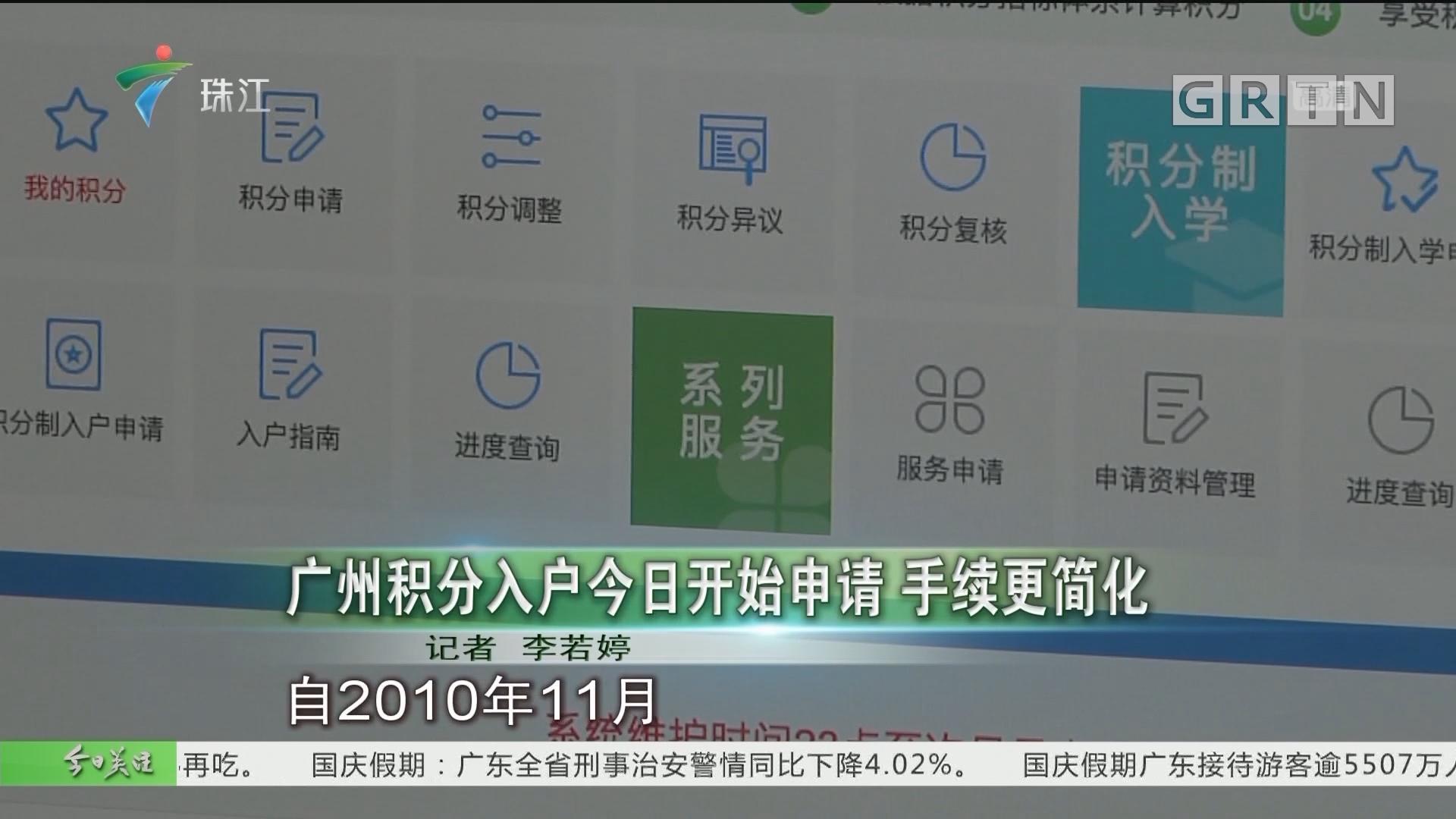 广州积分入户今日开始申请 手续更简化