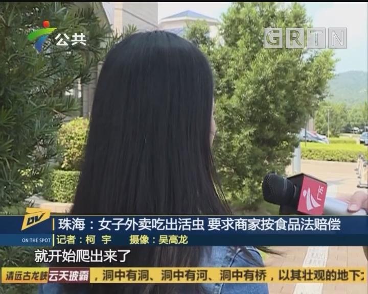 (DV现场)珠海:女子外卖吃出活虫 要求商家按食品法赔偿