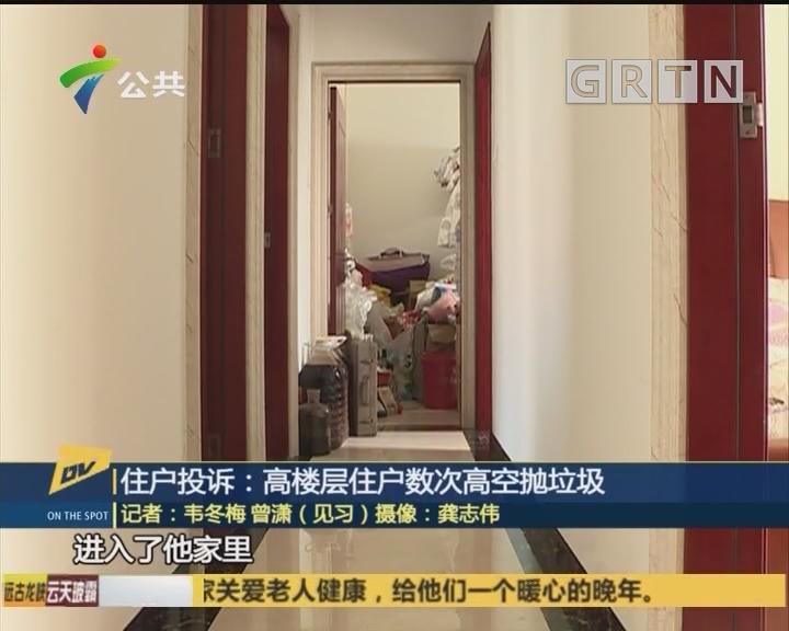 (DV现场)住户投诉:高楼层住户数次高空抛垃圾