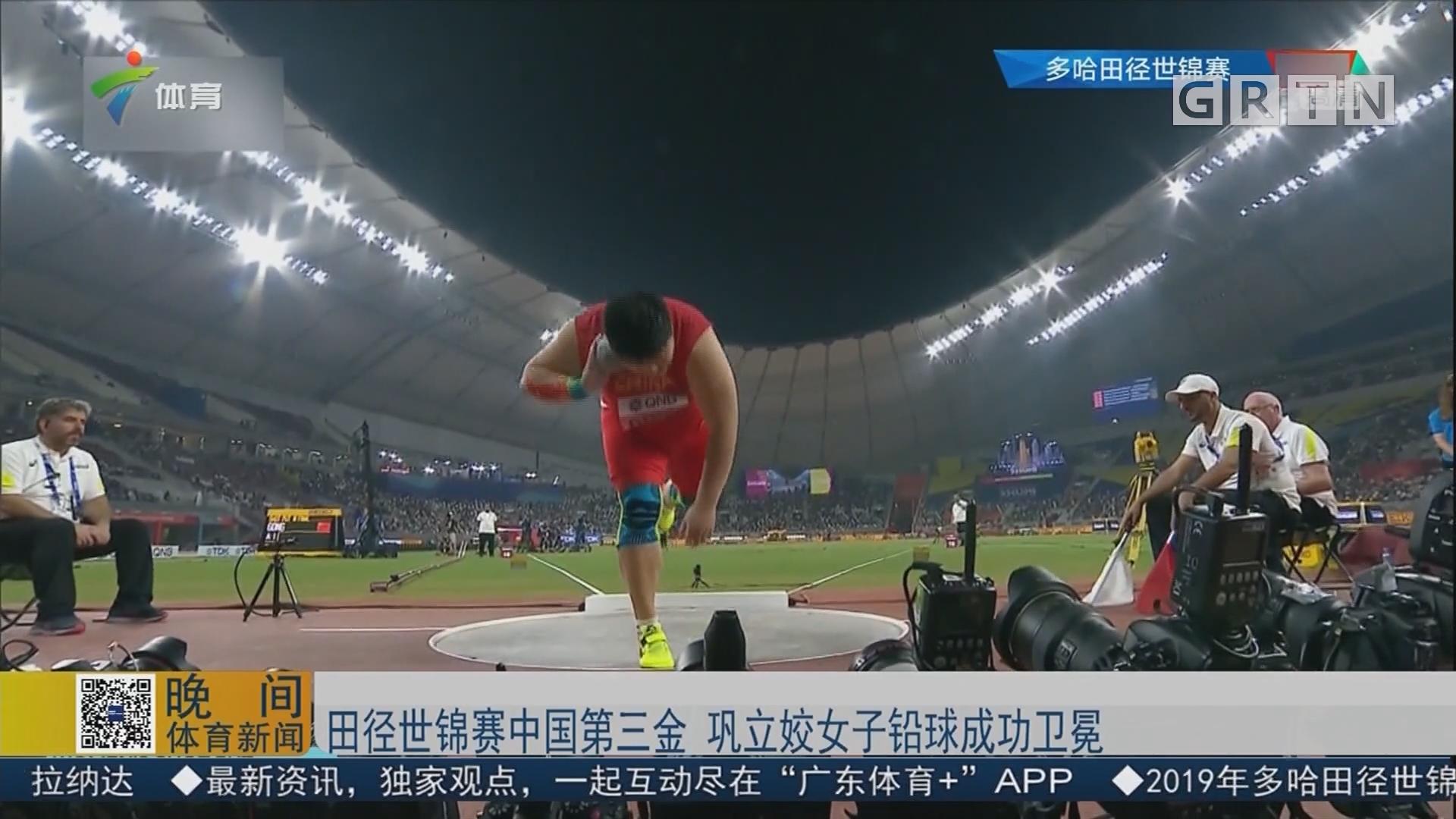 田徑世錦賽中國第三金 鞏立姣女子鉛球成功衛冕