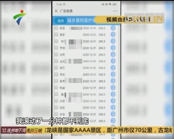 "(DV现场)街坊报料:""广东稅务""公众号能看到他人的隐私信息"