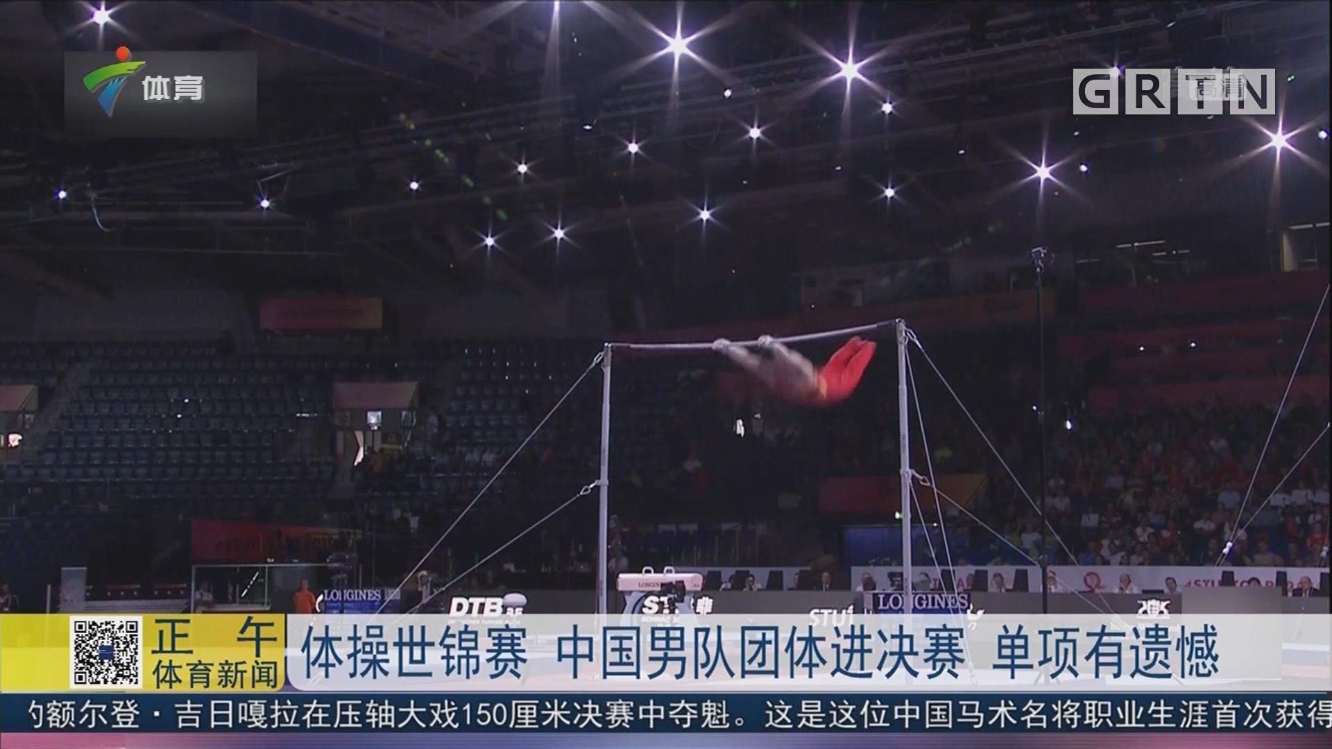 体操世锦赛 中国男队团体进决赛 单项有遗憾