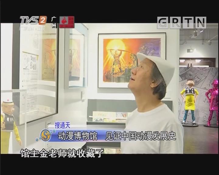 动漫博物馆 见证中国动漫发展史