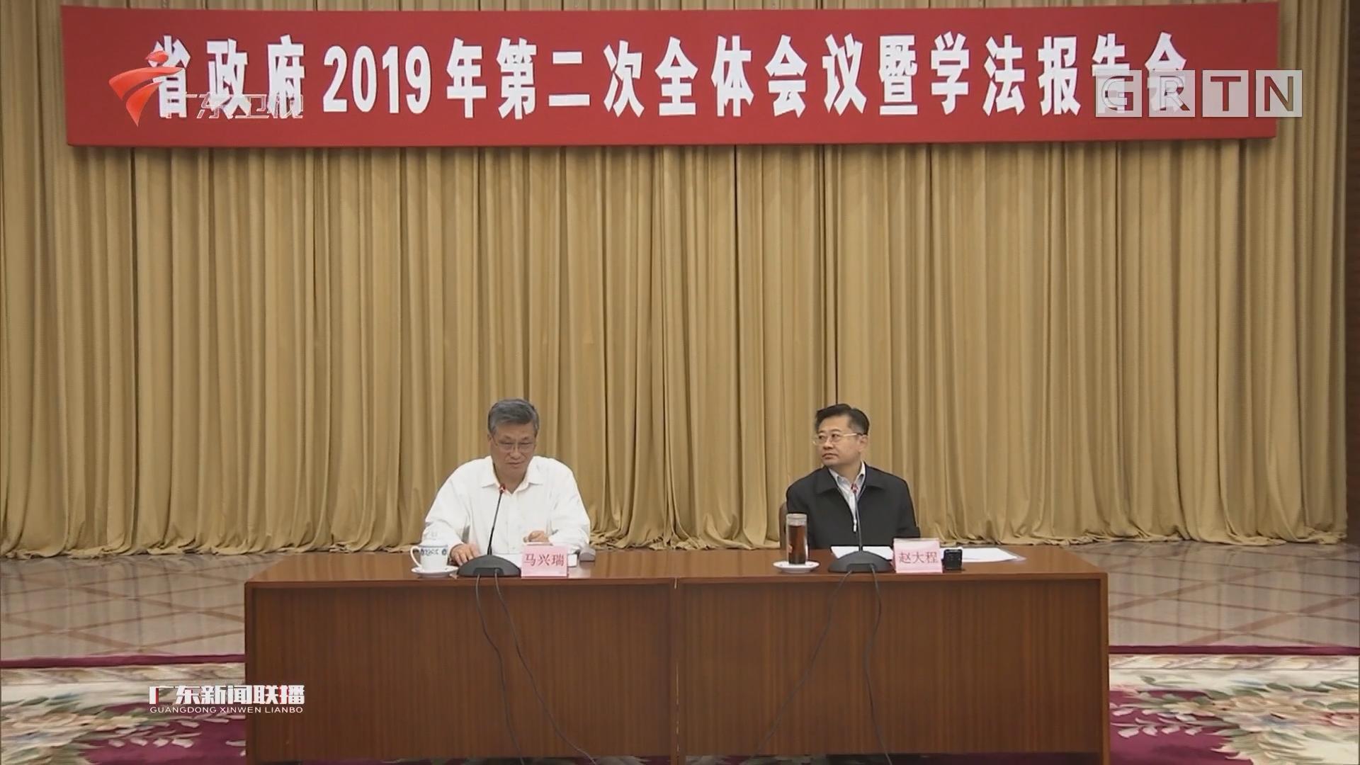 马兴瑞主持召开省政府全体会议暨学法报告会