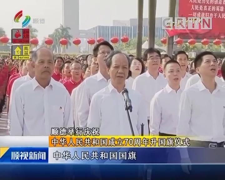 顺德举行庆祝中华人民共和国成立70周年升国旗仪式