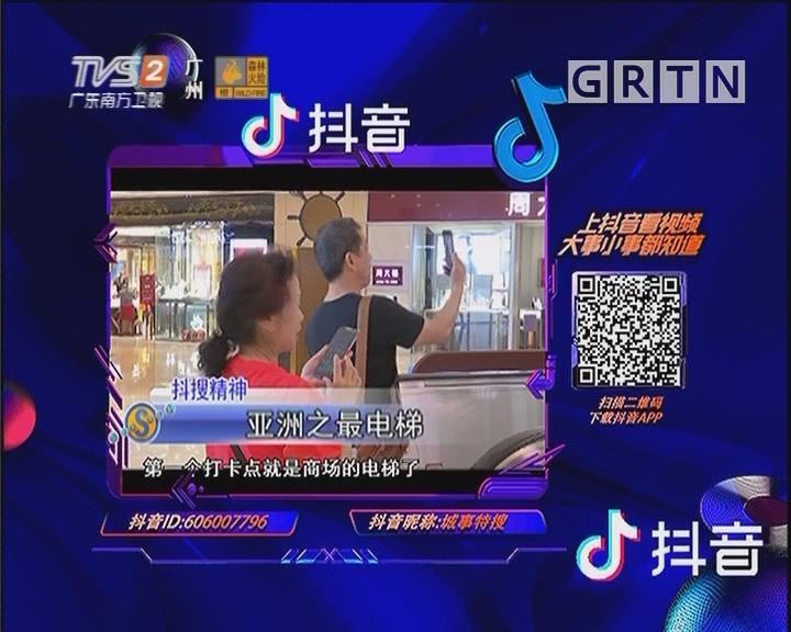 抖搜精神:亚洲之最电梯