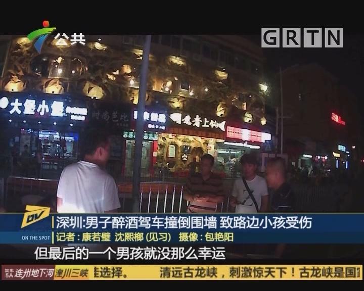 (DV现场)深圳:男子醉酒驾车撞倒围墙 致路边小孩受伤