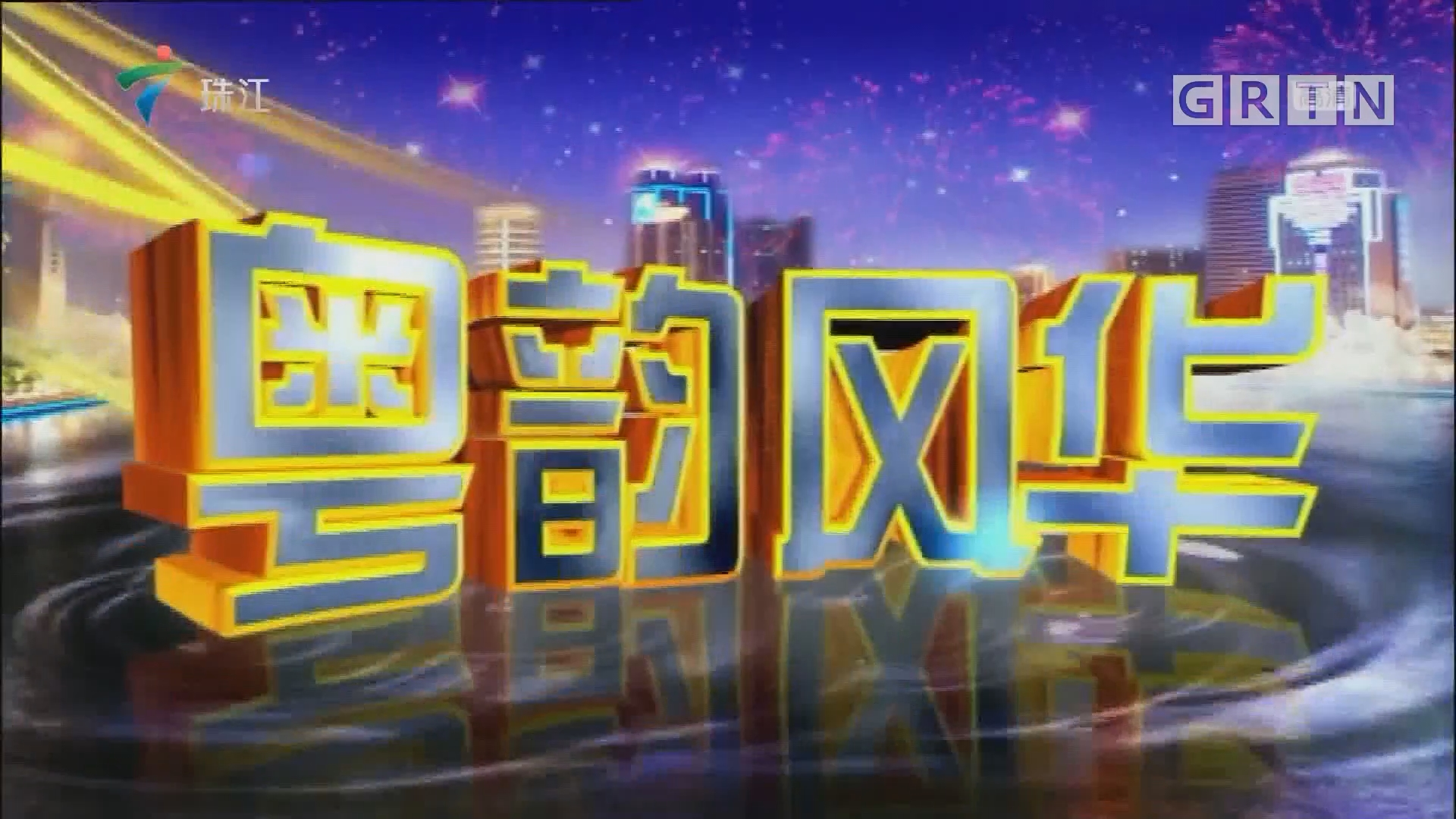 [HD][2019-10-06]粵韻風華