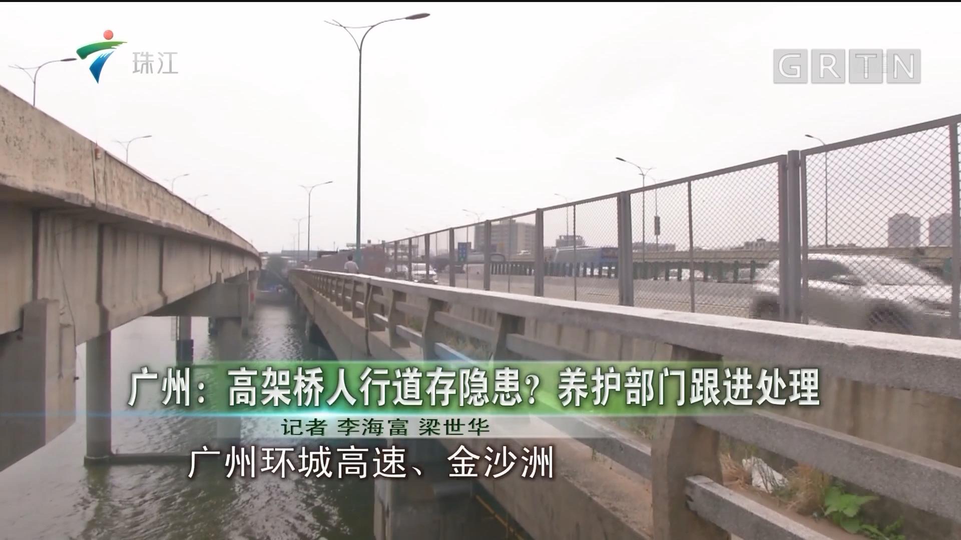 广州:高架桥人行道存隐患?养护部门跟进处理