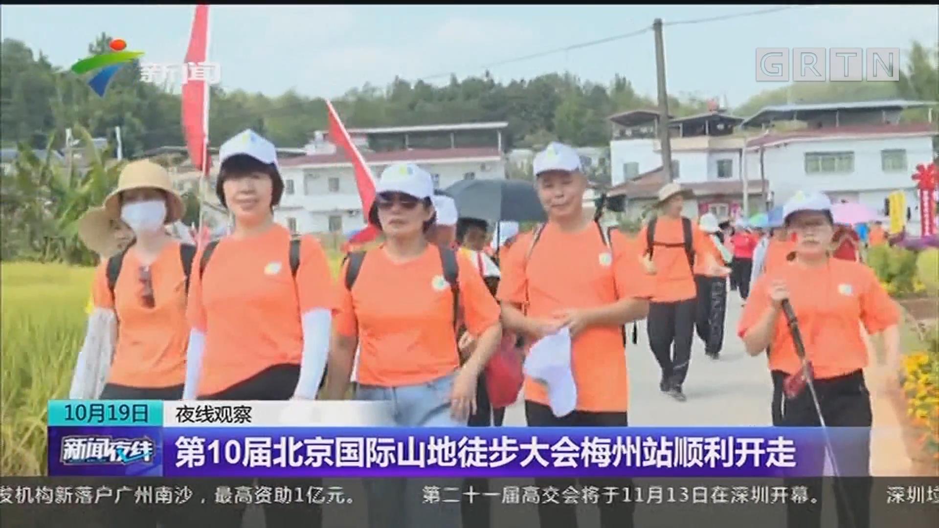 第10届北京国际山地徒步大会梅州站顺利开走