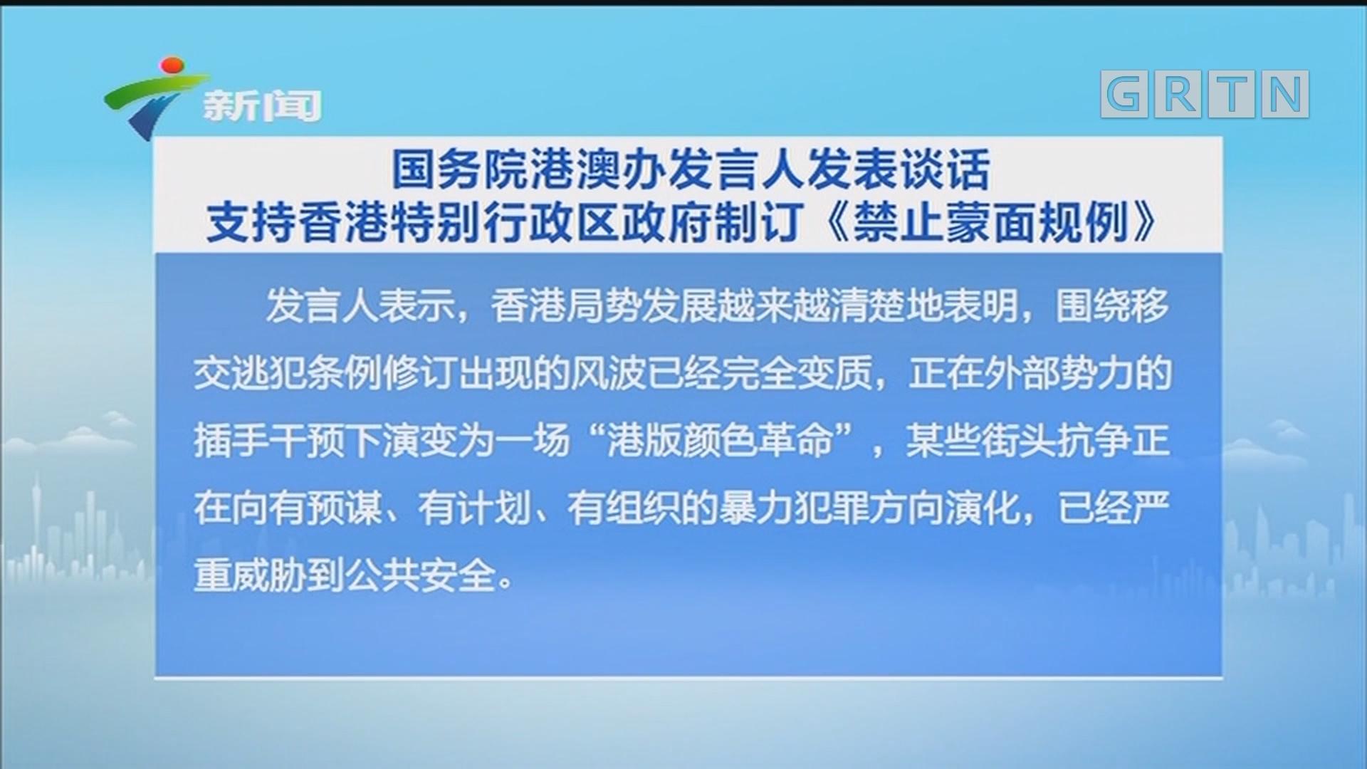 国务院港澳办发言人发表谈话 支持香港特别行政区政府制订《禁止蒙面规例》