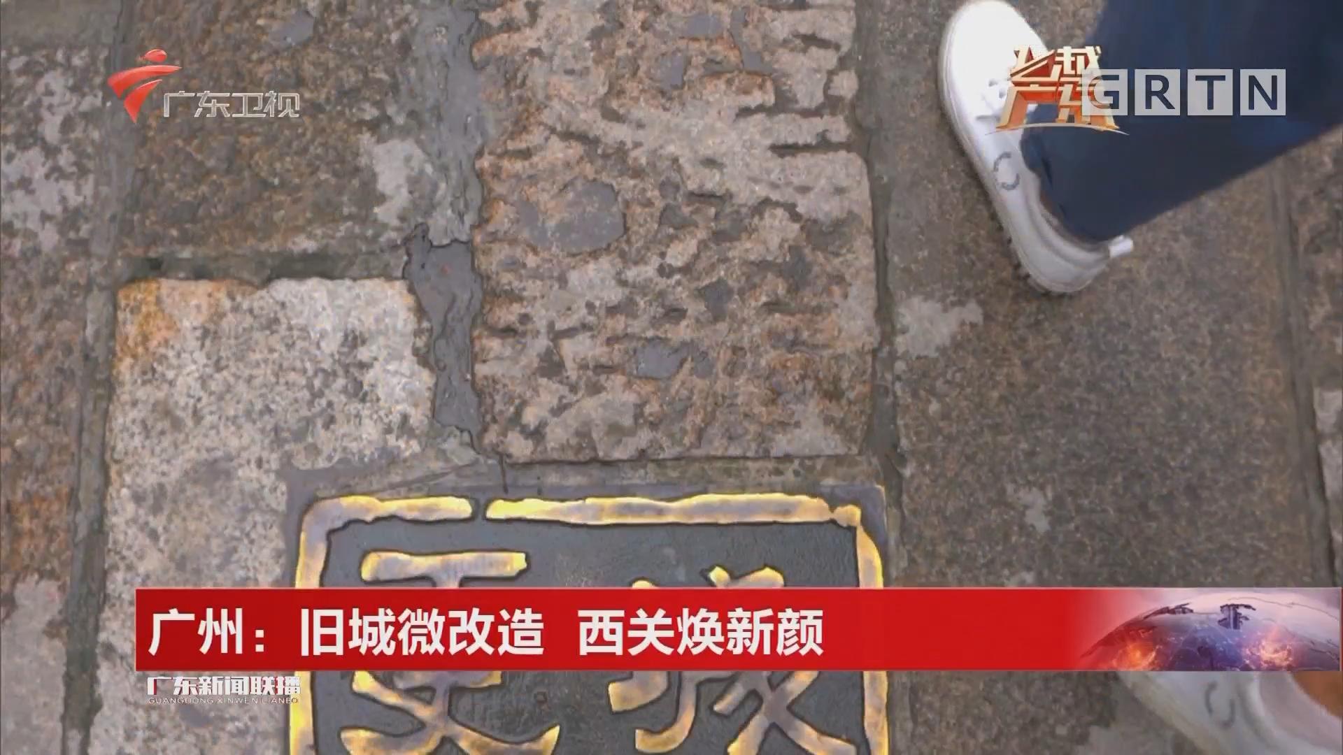 广州:旧城微改造 西关焕新颜