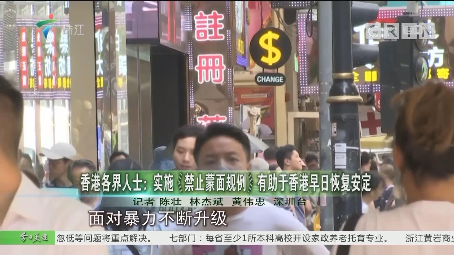 香港各界人士:实施《禁止蒙面规例》有助于香港早日恢复安定