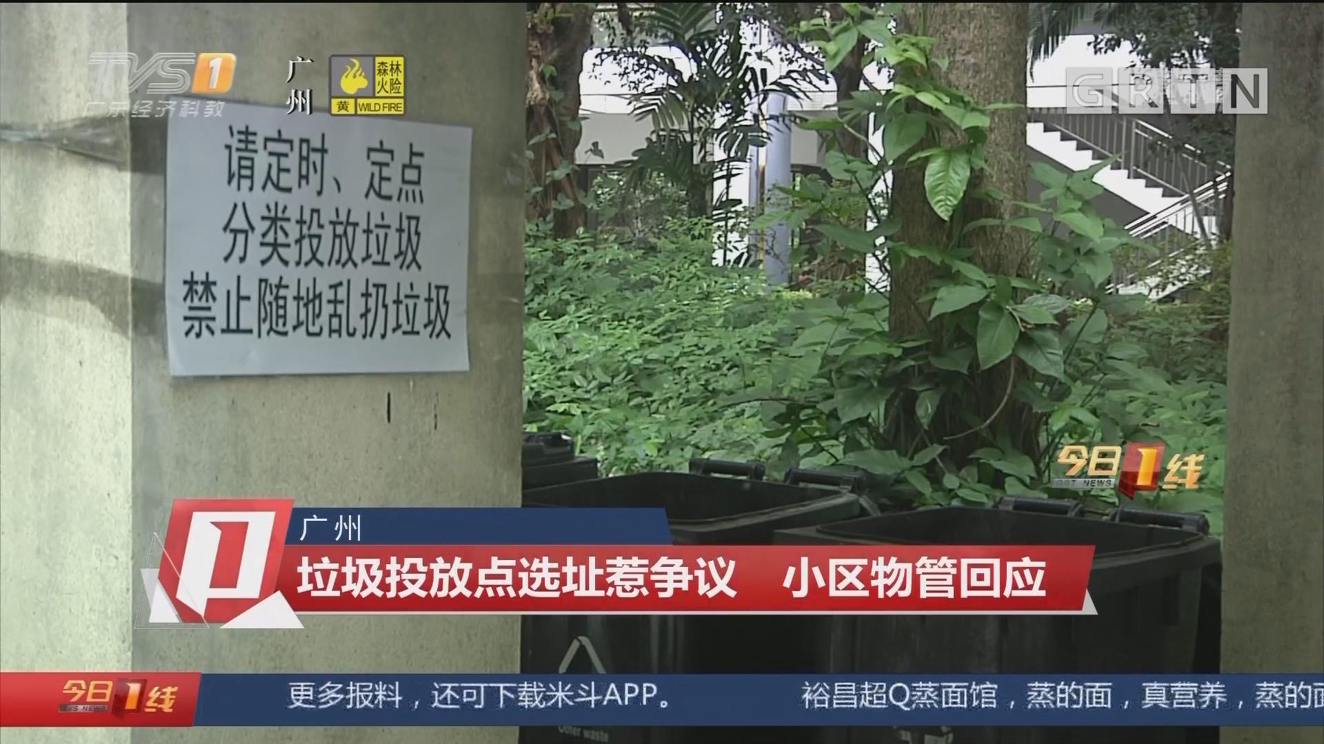 广州:垃圾投放点选址惹争议 小区物管回应