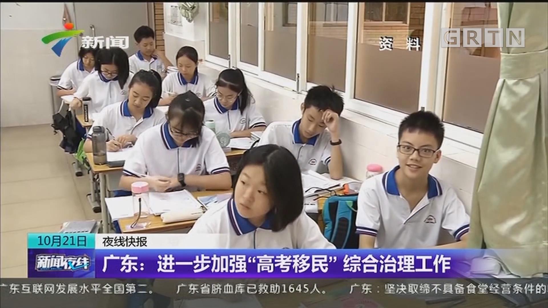 """广东:进一步加强""""高考移民""""综合治理工作"""